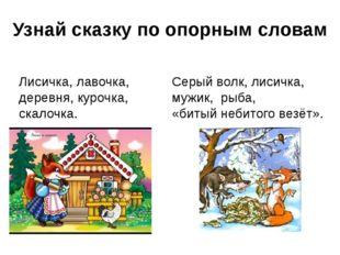 Узнай сказку по опорным словам Лисичка, лавочка, деревня, курочка, скалочка.