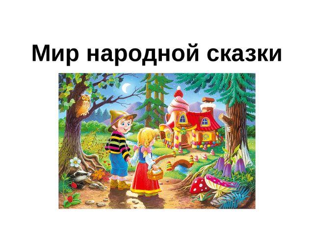 Мир народной сказки