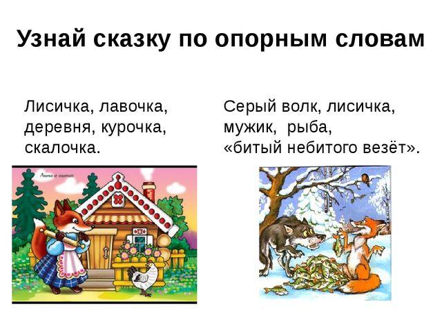 Узнай сказку по опорным словам Лисичка, лавочка, деревня, курочка, скалочка....