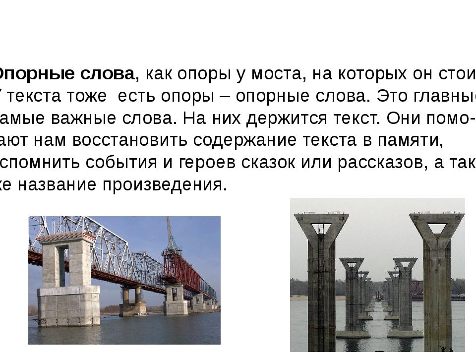 Опорные слова, как опоры у моста, на которых он стоит. У текста тоже есть опо...