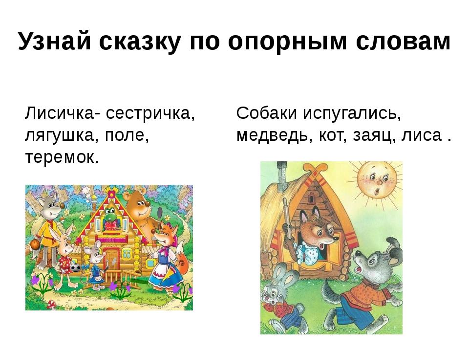 Узнай сказку по опорным словам Лисичка- сестричка, лягушка, поле, теремок. Со...