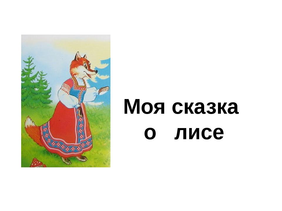 Моя сказка о лисе