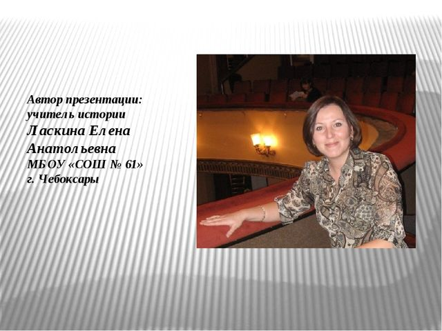 Автор презентации: учитель истории Ласкина Елена Анатольевна МБОУ «СОШ № 61»...