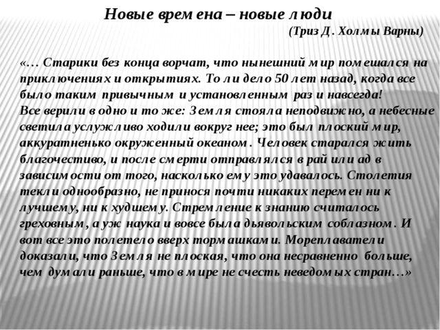 Новые времена – новые люди (Триз Д. Холмы Варны) «… Старики без конца ворчат,...