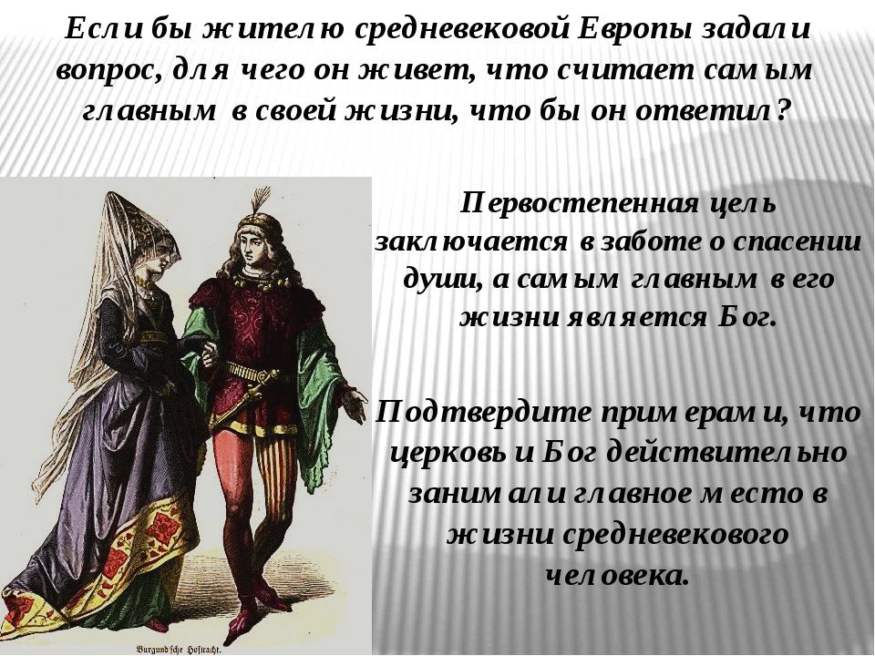 Если бы жителю средневековой Европы задали вопрос, для чего он живет, что счи...