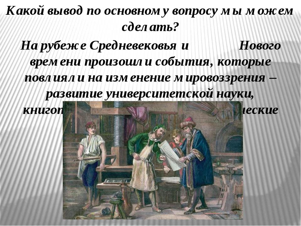 Какой вывод по основному вопросу мы можем сделать? На рубеже Средневековья и...