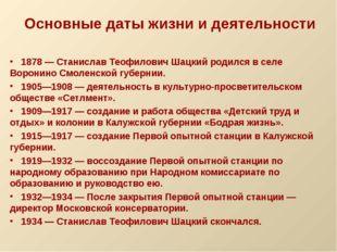 Основные даты жизни и деятельности 1878 — Станислав Теофилович Шацкий родился