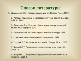 Список литературы Джуринский Н.А. История педагогики М., Владос Пресс 1999 2