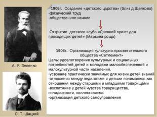1905г. Создание «детского царства» (близ д.Щелково) физический труд обществе