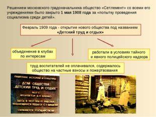 Решением московского градоначальника общество «Сетлемент» со всеми его учрежд