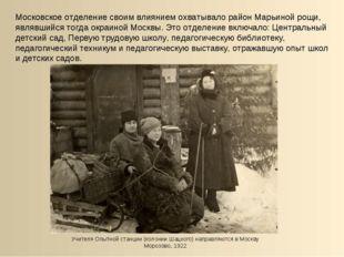 Московское отделение своим влиянием охватывало район Марьиной рощи, являвшийс