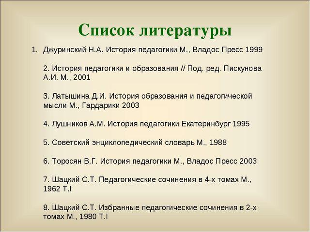 Список литературы Джуринский Н.А. История педагогики М., Владос Пресс 1999 2...