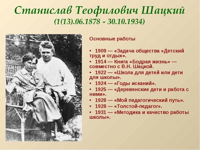 Основные работы 1909 — «Задача общества «Детский труд и отдых». 1914 — Книга...