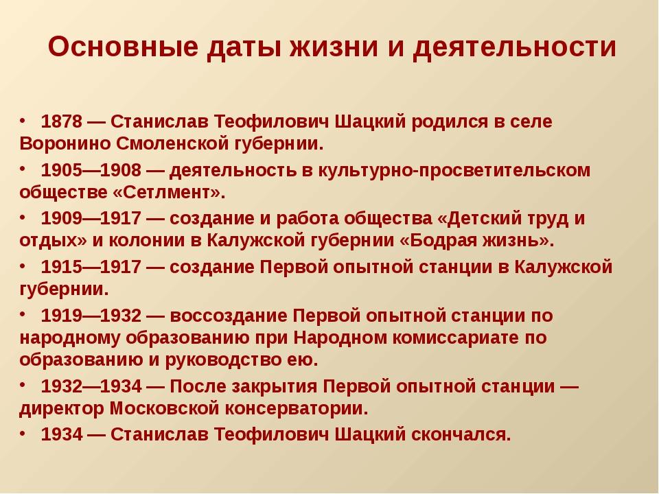 Основные даты жизни и деятельности 1878 — Станислав Теофилович Шацкий родился...