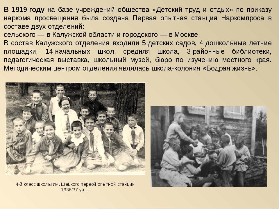 В 1919году на базе учреждений общества «Детский труд и отдых» по приказу нар...