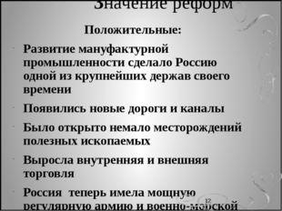 Положительные: Развитие мануфактурной промышленности сделало Россию одной из