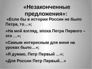 «Незаконченные предложения»: «Если бы в истории России не было Петра, то…»;