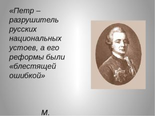 «Петр – разрушитель русских национальных устоев, а его реформы были «блестяще