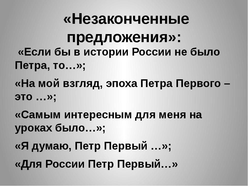 «Незаконченные предложения»: «Если бы в истории России не было Петра, то…»;...