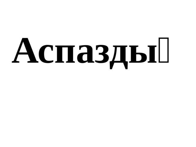 Аспаздық
