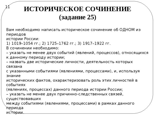 ИСТОРИЧЕСКОЕ СОЧИНЕНИЕ (задание 25) 11 Вам необходимо написать историческое с...