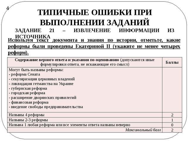 внешнеполитический курс советского руководства в 1960-1970 был основан - фото 11