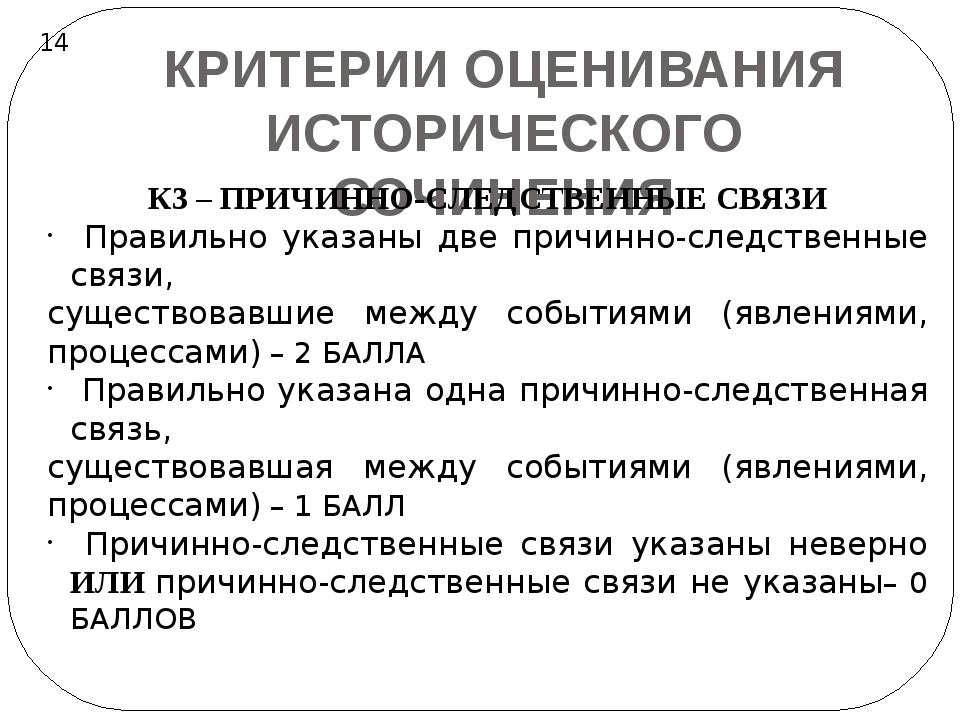 КРИТЕРИИ ОЦЕНИВАНИЯ ИСТОРИЧЕСКОГО СОЧИНЕНИЯ К3 – ПРИЧИННО-СЛЕДСТВЕННЫЕ СВЯЗИ...