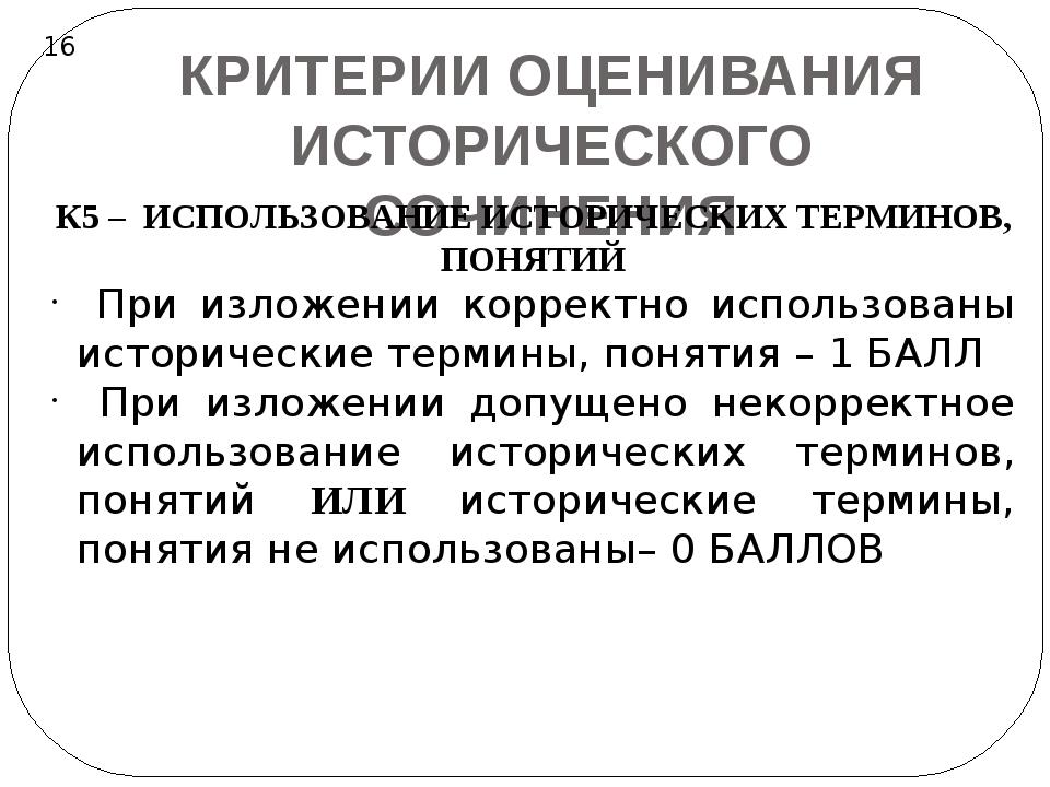 КРИТЕРИИ ОЦЕНИВАНИЯ ИСТОРИЧЕСКОГО СОЧИНЕНИЯ К5 – ИСПОЛЬЗОВАНИЕ ИСТОРИЧЕСКИХ Т...