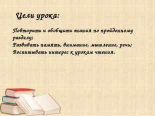 """МБОУ """"Парабельская гимназия"""", Матсакова С.В. Цели урока: Повторить и обобщит"""