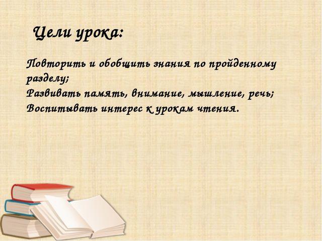 """МБОУ """"Парабельская гимназия"""", Матсакова С.В. Цели урока: Повторить и обобщит..."""