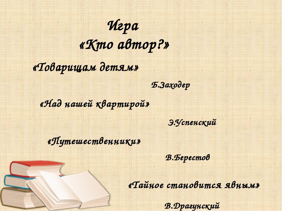 """МБОУ """"Парабельская гимназия"""", Матсакова С.В. Игра «Кто автор?» «Товарищам де..."""
