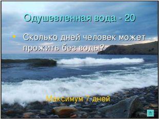 Одушевленная вода - 20 Сколько дней человек может прожить без воды? Максимум