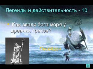 Легенды и действительность - 10 Как звали бога моря у древних греков? Посейдон