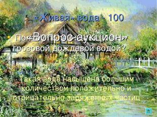 «Живая» вода - 100 Почему полезно поить скот грозовой дождевой водой? Такая в