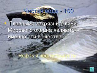 Чистая вода - 100 Главными загрязнителями Мирового океана являются именно эти