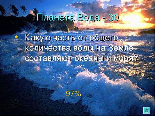 Планета Вода - 30 Какую часть от общего количества воды на Земле составляют о...