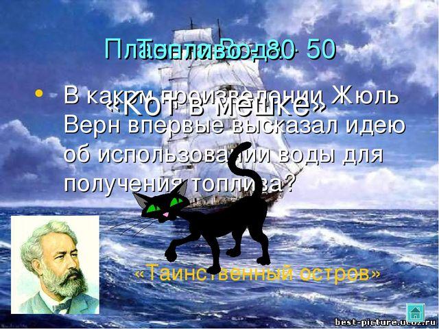 Планета Вода - 50 В каком произведении Жюль Верн впервые высказал идею об исп...