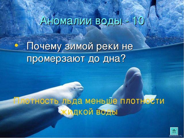 Аномалии воды - 10 Почему зимой реки не промерзают до дна? Плотность льда мен...