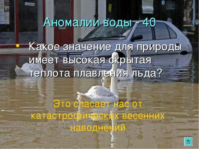 Аномалии воды - 40 Какое значение для природы имеет высокая скрытая теплота п...