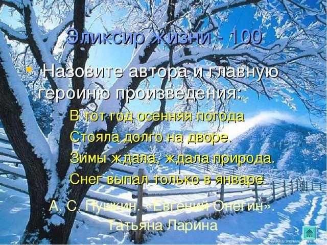 Эликсир жизни - 100 Назовите автора и главную героиню произведения: В тот год...
