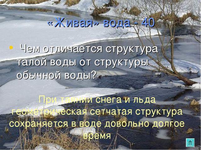 «Живая» вода - 40 Чем отличается структура талой воды от структуры обычной во...