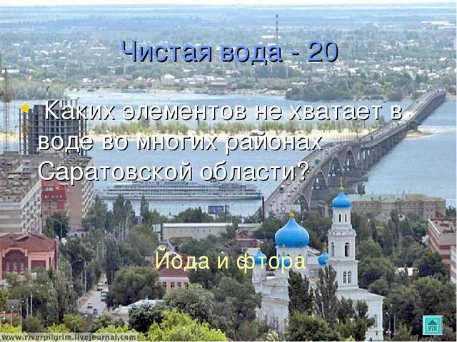 Чистая вода - 20 Каких элементов не хватает в воде во многих районах Саратовс...