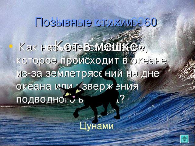 Чистая вода - 60 Как называется явление, которое происходит в океане из-за зе...