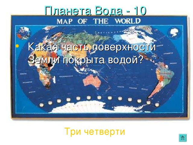 Планета Вода - 10 Какая часть поверхности Земли покрыта водой? Три четверти