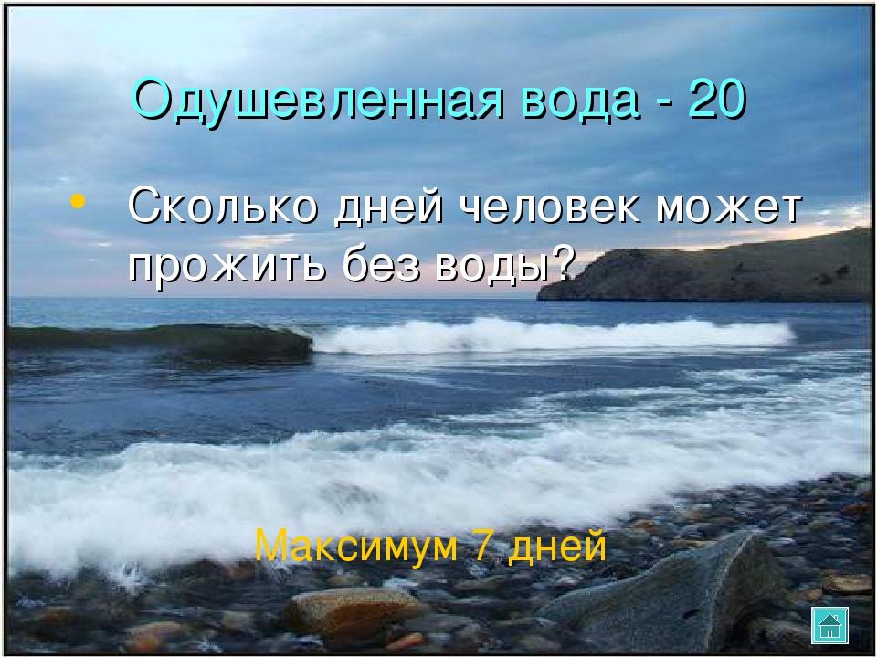 Одушевленная вода - 20 Сколько дней человек может прожить без воды? Максимум...