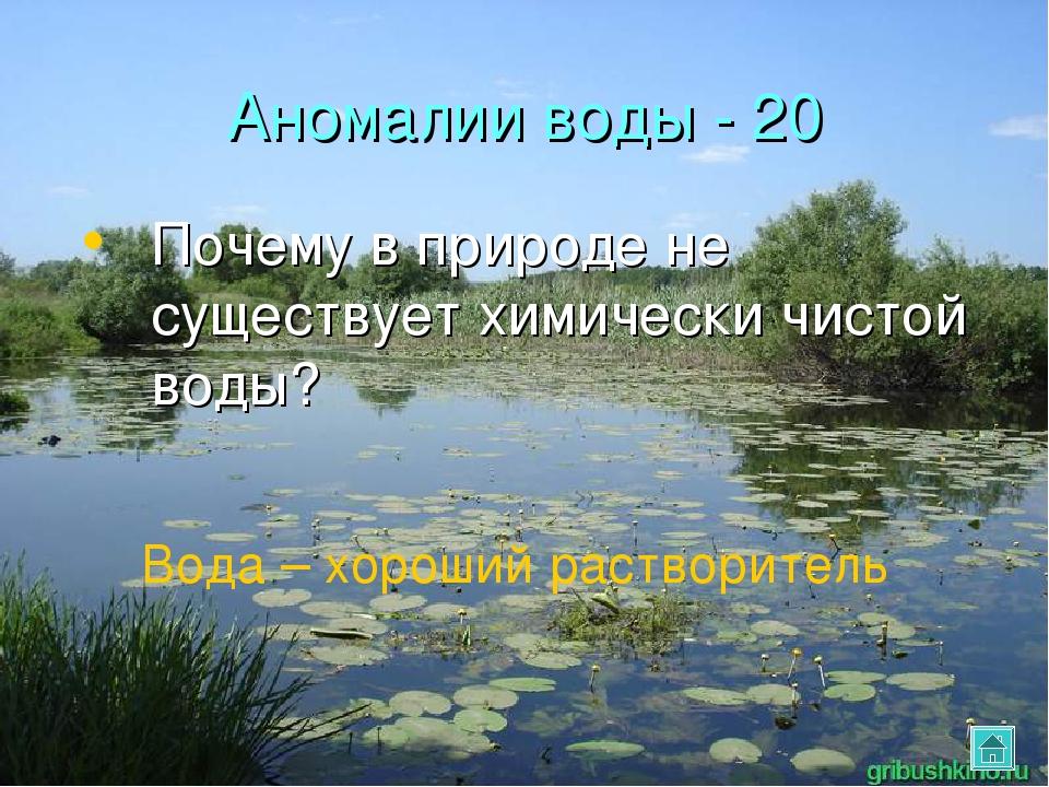 Аномалии воды - 20 Почему в природе не существует химически чистой воды? Вода...