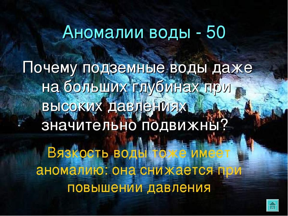 Аномалии воды - 50 Почему подземные воды даже на больших глубинах при высоких...