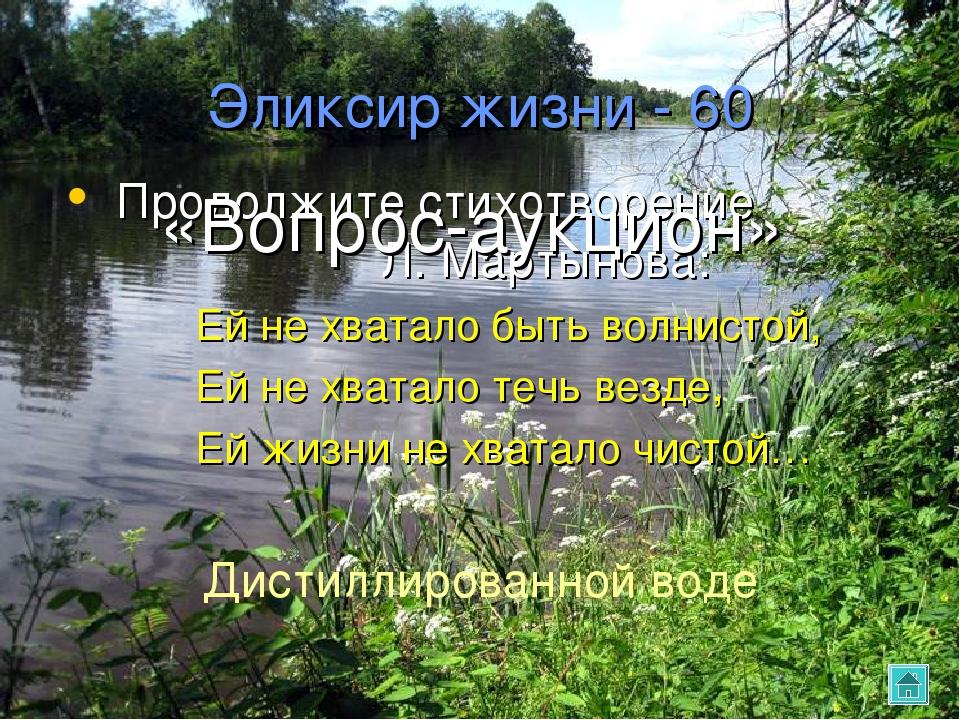 Эликсир жизни - 60 Продолжите стихотворение Л. Мартынова: Ей не хватало быть...