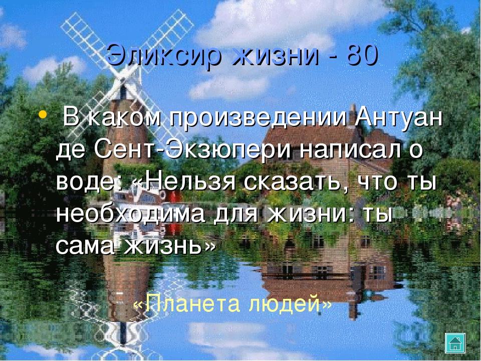 Эликсир жизни - 80 В каком произведении Антуан де Сент-Экзюпери написал о вод...