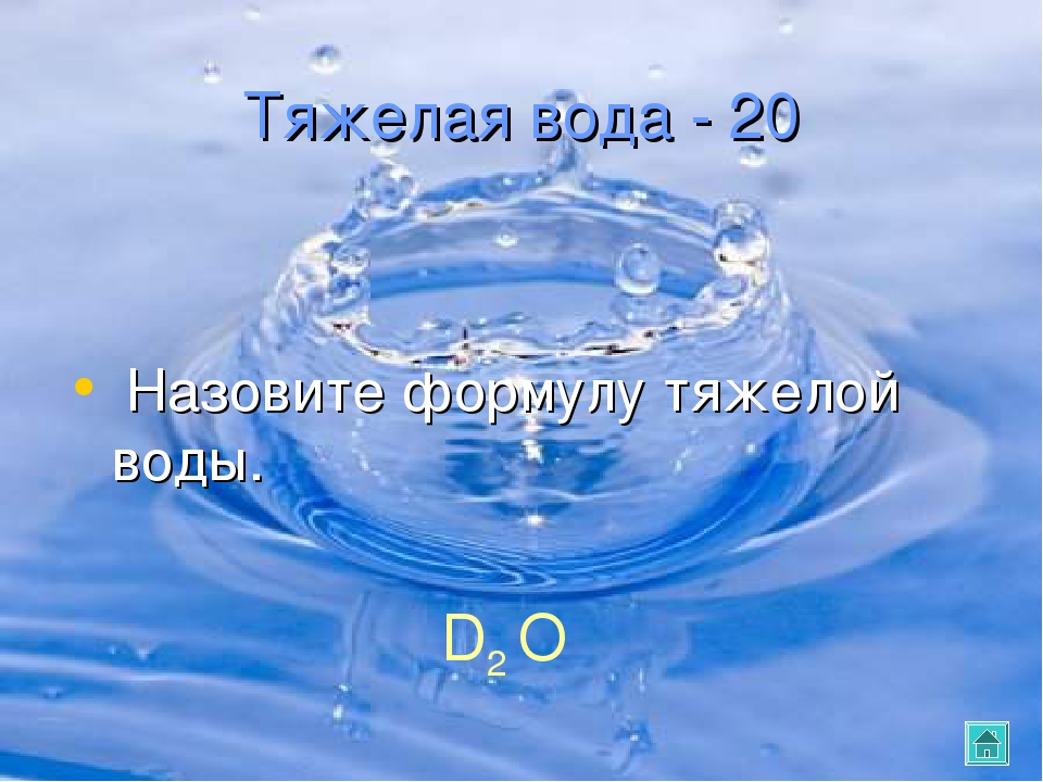 Тяжелая вода - 20 Назовите формулу тяжелой воды. D2 O